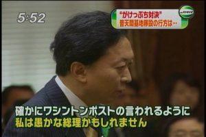 4月21日のできごと【鳩山由紀夫】私は愚かな総理