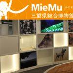 4月19日のできごと【 MieMu】三重県総合博物館オープン