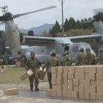 4月18日のできごと【米軍・オスプレイ】災害支援で初の物資輸送