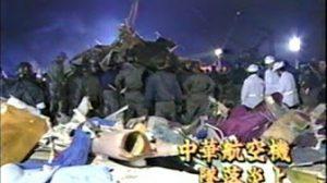 4月26日のできごと【中華航空140便墜落事故】