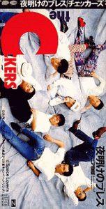6月21日のできごと(何の日)【チェッカーズ】シングル「夜明けのブレス」発売