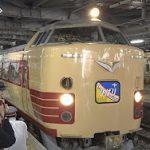 6月18日のできごと(何の日)【JR東日本・485系電車】「国鉄色」ラストラン・出発式