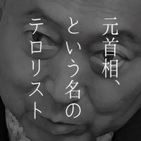 7月20日のできごと 鳩山元首相、反原発デモに参加