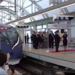 7月17日のできごと(何の日)【成田高速鉄道スカイアクセス】開業