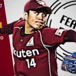 12月17日のできごと(何の日)【野球・則本昂大さん】誕生日