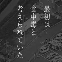 7月25日のできごと(何の日)【和歌山毒物カレー事件】