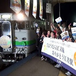 5月11日のできごと【JR北海道・江差線】木古内〜江差:この日の運行をもって廃線