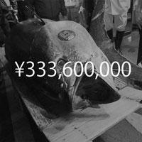 1月5日のできごと(何の日) 大間産クロマグロが3億3360万円