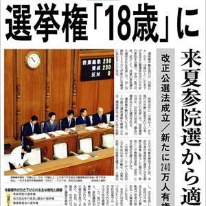 6月17日のできごと(何の日)【18歳選挙権】改正公選法成立