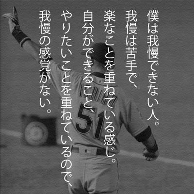 3月21日のできごと(何の日) イチロー外野手、現役引退を表明