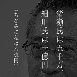 1月11日のできごと(何の日) みんなの党・渡辺喜美代表「猪瀬氏は5000万、細川氏は億単位」