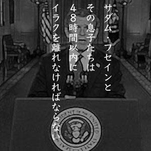 3月17日のできごと(何の日) ブッシュ米大統領、イラクに最後通告