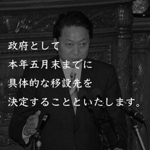 1月29日の主なできごと 鳩山由紀夫首相、普天間問題は「5月に決着」(平成22年1月29日)