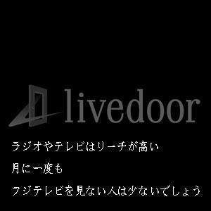 2月8日の主なできごと ライブドア、ニッポン放送株35%を取得(平成17年2月8日)