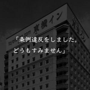 1月27日の主なできごと 東横イン社長「条例違反をしました。すみません」(平成18年1月27日)