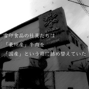 1月23日のできごと 雪印牛肉偽装事件が発覚(平成14年1月23日)