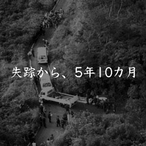 坂本弁護士夫妻、遺体発見(平成7年9月6日)