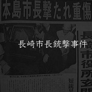 1月18日のできごと(何の日)長崎市長銃撃事件