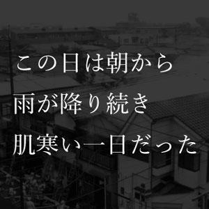 9月9日のできごと(何の日)柴又女子大生放火殺人事件