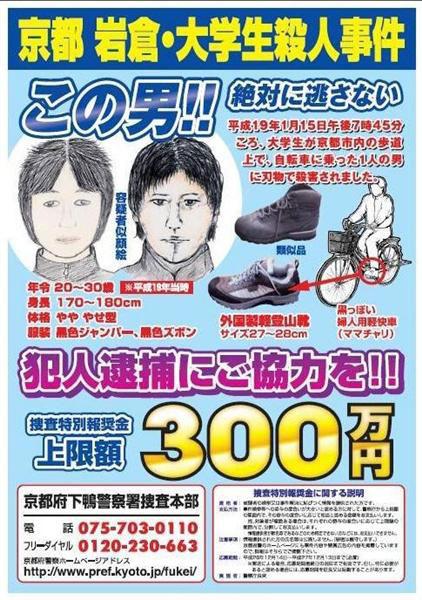 京都精華大学生通り魔殺人事件